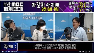200915 코로나 우울증, 롯데자이언츠, 김병진의 사이언서(서비스 R&D) 다시보기