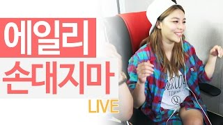 에일리(Ailee) - '손대지마' LIVE [도화지] - KoonTV
