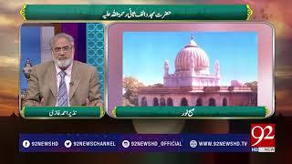 Topic of the Day: Hazrat Mujaddid Alf Sani- 13 November 2017 - 92NewsHDPlus