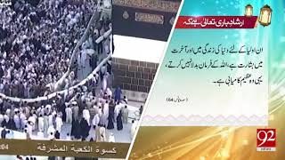 Irshad e Bari Taala| 13 May 2018 | 92NewsHD