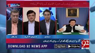 Ho Kya Raha Hai   Exclusive Program with Kamran Khan   21 August 2018   92NewsHD