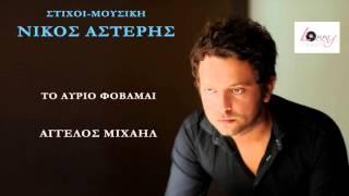ΤΟ ΑΥΡΙΟ ΦΟΒΑΜΑΙ - ΑΓΓΕΛΟΣ ΜΙΧΑΗΛ | Νew Οfficial Song 2014