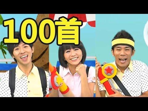 YOYO金曲100│捏泥巴 卡加布列島 釣魚記│點點名唱跳MV│兒歌│律動 - YouTube