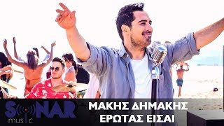 Μάκης Δημάκης - Έρωτας Είσαι | Official Video Clip