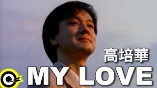 高培華 Corbett Wall【My Love】Official Music Video