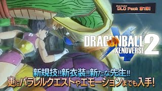 Dragon Ball Xenoverse 2 HD DLC Pack 1 Trailer [OFFICIAL] New Music, Characters, Attacks, Quests