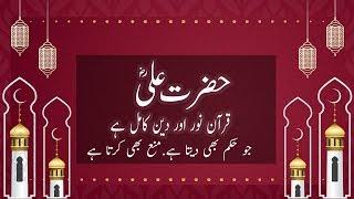 Quote | Hazrat Ali (RA) | 8 May 2018 | 92NewsHD
