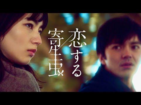 林遣都×小松菜奈W主演、世界の終わりを願っていた孤独な2人/映画『恋する寄生虫』特報映像