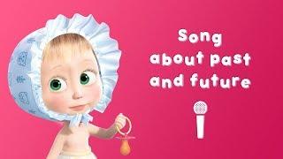 Masha and the Bear - Song of past and future ⏰ (Sing with Masha! | Christmas Carol)