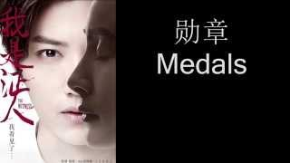 鹿晗 Luhan - 勋章 Medals (Chinese/Pinyin/English) lyrics