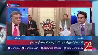 Ho Kya Raha Hai | Arif Nizami | Asad Ullah | Zardari And Nawaz Secret Meeting  | 1 May 2018