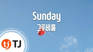 [TJ노래방] Sunday - 그루비룸(Feat.헤이즈,박재범) / TJ Karaoke