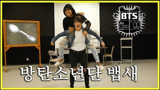[HEXIA] BTS (방탄소년단) - Baepsae/Crow Tit/Silver Spoon (뱁새) Dance Cover