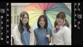 各奔其步 MV - 主唱 Campus Girls (男X女Y補習社 歌曲)