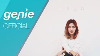 버블엑스 BUBBLE X - 혼잣말 Official M/V