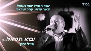 אייל ימין - יבוא הגואל