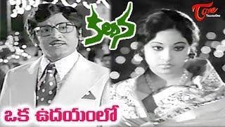 Kalpana Songs - Oka Udayamlo - Murali Mohan Jayachitra - OldSongsTelugu