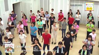 【運動会ダンス】まわせ!まわせ!〜ひろみち&たにぞうのプレミアム運動会!〜より