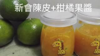 新會柑橘果醬製成教學(不要浪費果肉!)Orangenmarmelade