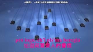 女子高中生 & 重戰車  插曲:喀秋莎  (完整版+歌詞)