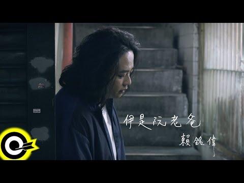 賴銘偉 Yuming Lai【伊是阮老爸 My Dad 】Official Music Video - YouTube
