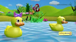 Five Little Ducks Bangla rhyme | bengali baby songs | bangla rhyme | kids | songs | kiddiestv bangla