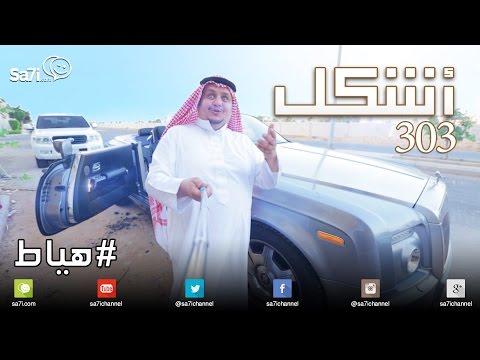 """#صاحي :""""أشكل"""" 303- #هياط"""