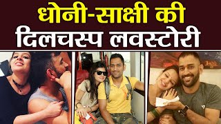 MS Dhoni and Sakshi Singh Dhoni Love Story That every Fan should Know|वनइंडिया हिंदी