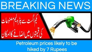 Petroleum prices likely to be hiked by 7 Rupees | 31 July 2018 | 92NewsHD