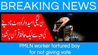PMLN worker tortured boy for not giving vote | 30 July 2018 | 92NewsHD
