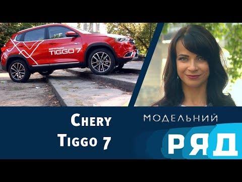 chery tiggo-7