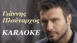 Γιάννης Πλούταρχος - Άσε με KARAOKE