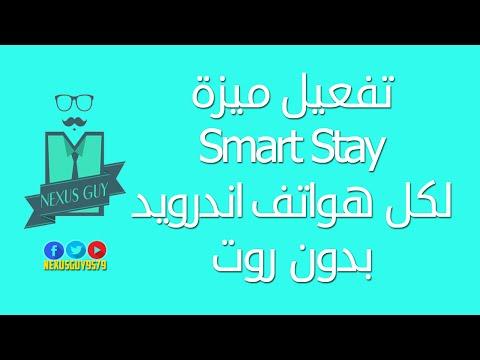 كيفية تفعيل خاصية SmartStay لكل اجهزة الاندرويد