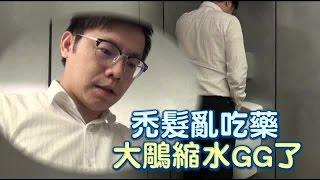 求生髮吃變性藥 生殖器恐縮水 | 台灣蘋果日報
