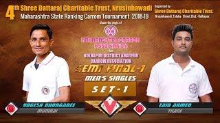 SF1| SET-1 | YOGESH Vs ZAID | 4th Shree Dattaraj Charitable Trust State Ranking Carrom Tournament width=