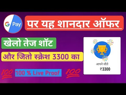 Download thumbnail for How To Earn Scratch Card On Google Pay (Tej