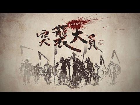 突襲大員-進擊的國姓爺 - YouTube