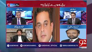 Ho Kya Raha Hai - Clashes between N League leaderships and President of PMLN -27 Feb 18-92NewsHDPlus