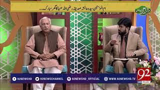 Sham e Madina | Shane e Hazrat  Ayesha Siddiqa R.A | Nazir Ahmed Ghazi | 22 May 2018 | 92NewsHD