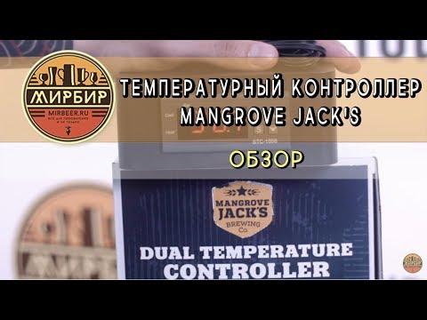 Температурный контроллер Mangrove Jack's. Обзор.