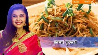 Nisha Ji Ke Nuskhe How To Make Hakka Noodles at Home with Nisha Ji  ( Very Easy Recipe )