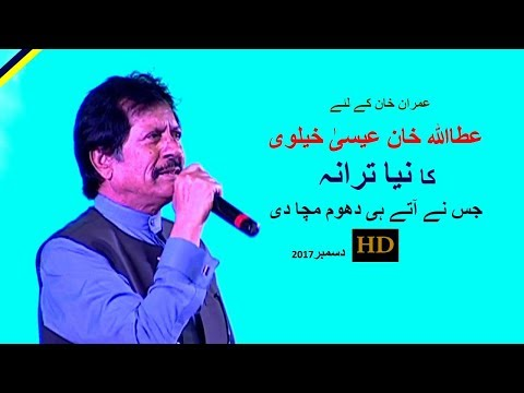 Download thumbnail for Brand New Song for Imran Khan by
