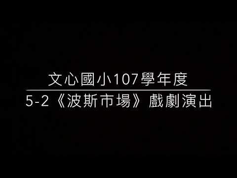 107文心國小5-2:波斯市場(戲劇)