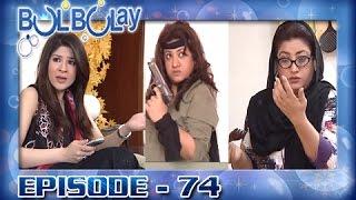 Bulbulay Ep 74 - ARY Digital Drama width=