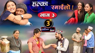 Halka Ramailo|| Episode-03 || September-22-2019 || By Balchhi Dhurbe Channel