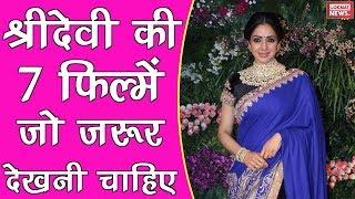 Sridevi Superhit Hindi Movies   Sridevi First Death Anniversary    Sridevi Superhit Movies