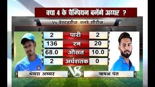 Shreyas Iyer vs Rishabh Pant- Who is ideal at No. 4 position? Experts explain