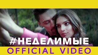 Дима Билан - НЕДЕЛИМЫЕ (OFFICIAL VIDEO)