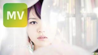 劉思涵 《走在冷風中》 Official 完整版 MV [HD]