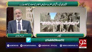 Subh e Noor | Quran ki roshni mei Hazrat Musa ky asa ki kamalat | Nazir Ahmed Ghazi
